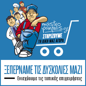 Mastropantelis.gr - Στηρίζουμε τη δική μας αγορά