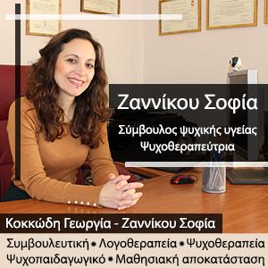 Ζαννίκου Σοφία - Κοκκώδη Γεωργία