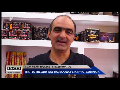 Πρωτιά της Χίου και της Ελλάδας στα Πυροτεχνήματα  440df63c81f