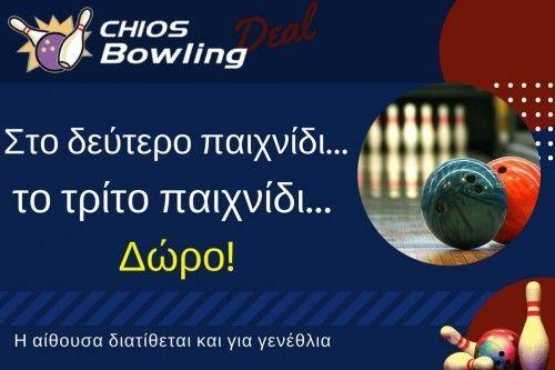 Chios bowling club - Αίθουσες ψυχαγωγίας - Χίος - Προσφορά