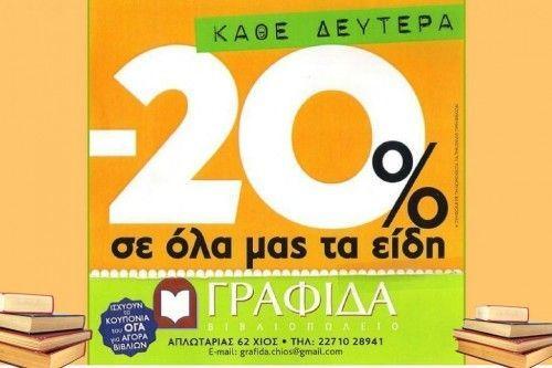 Γραφίδα - Βιβλιοπωλείο - Χίος - Προσφορά