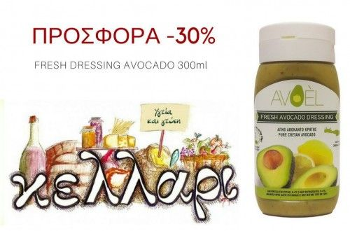 Κελλάρι - Βιολογικά προϊόντα - Χίος