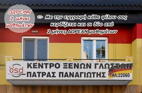 Πάτρας Παναγιώτης -2 μήνες δωρεάν - Κέντρο ξένων γλωσσών - Χίος