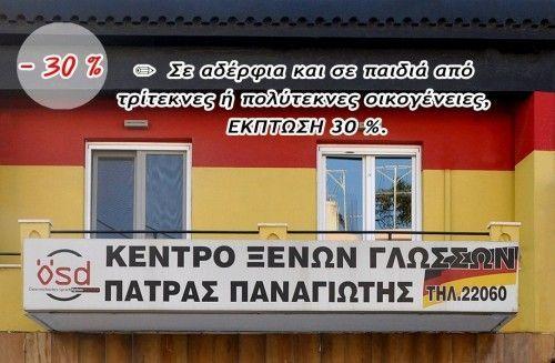 Πάτρας Παναγιώτης -2 μήνες δωρεάν - Έκπτωση 30% - Χίος