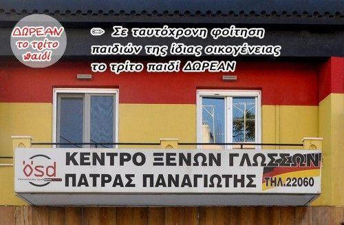 Πάτρας Παναγιώτης - Κέντρο ξένων γλωσσών - Δωρεάν το τρίτο παιδί - Χίος