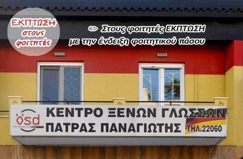 Πάτρας Παναγιώτης - έκπτωση στους φοιτητές - Κέντρο ξένων γλωσσών - Χίος
