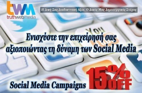 TruthWebMedia - Social Media Campaigns