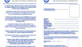 Η κάρτα υγείας αθλητή για τους ποδοσφαιριστές