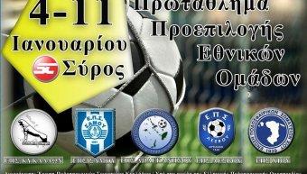 Στη Σύρο οι αγώνες του 13ου ομίλου Προεπιλογής Εθνικών Ομάδων