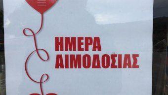 Η αφίσα της αιμοδοσίας