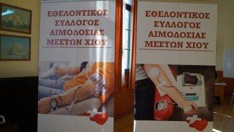 13η εθελοντική αιμοδοσία Μεστών