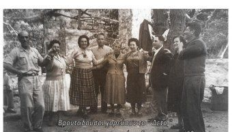 Αποκριά 1960 στον Βροντάδο
