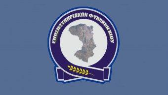 Ένωση Συνοριακών Φυλάκων Νομού Χίου