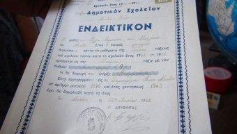 Ενα από τα ενδεικτικά του Σχολείου το 1952