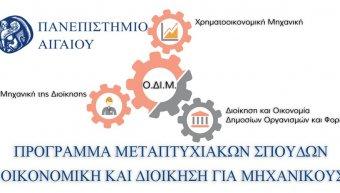 Πρόγραμμα Μεταπτυχιακών Σπουδών «Οικονομική και Διοίκηση για Μηχανικούς» από το Πανεπιστήμιο Αιγαίου