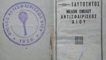Τα σήματα του Ομίλου της Χίου από το αρχείο του Γιώργη Μουτσάτσου.