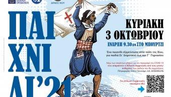 Παιχνίδι γνωριμίας των παιδιών με την ελληνική επανάσταση διοργανώνουν οι χιώτες πρόσκοποι στη Χίο