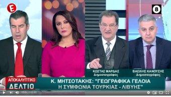 ΠΑΠΑΓΙΑΝΝΗΣ-ΖΑΡΑΚΕΛΗ-ΜΑΡΔΑΣ συζητούν στο νέο Ε για την επίσκεψη του αμερικανού υφυπουργού Εξωτερικών