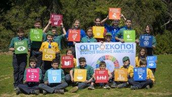 Οι Πρόσκοποι υπερήφανοι πρεσβευτές των 17 Στόχων Βιώσιμης Ανάπτυξης του Ο.Η.Ε.
