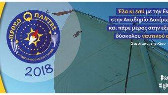 Το 4ο Πανελλήνιο Ναυτοπροσκοπικό Παιχνίδι την Κυριακή 17/6/18 στο λιμάνι της Χίου
