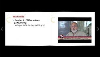 Τη σχολική χρονιά 2012-2013 θήτευσε στη θέση του Διεθυντή του 4ου Γυμνασίου Χίου ο Γιάννης Ράλλης
