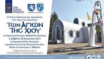 Αρχιερατικός εορτασμός των Αγίων της Χίου το Σάββατο 28 Αυγούστου 2021