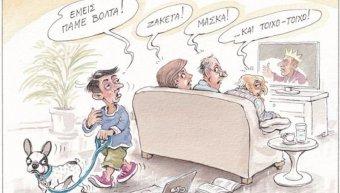 """Σκίτσο του Ηλία Μακρή από την """"Καθημερινή"""""""
