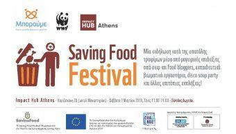Saving Food Festival το Σάββατο 3 Μαρτίου 2018 στο Impact Hub Athens