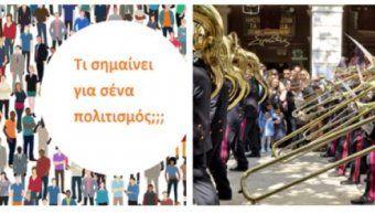 πανελλαδική διαδικτυακή έρευνα για την «Πολιτιστική Στρατηγική των Ελληνικών Πόλεων»