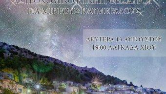 Astronomia-Lagkada-2018