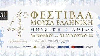 Λόγια μουσική περιελάμβανε η δεύτερη ημέρα του 4ου Φεστιβάλ της Μούσας Ελληνικής