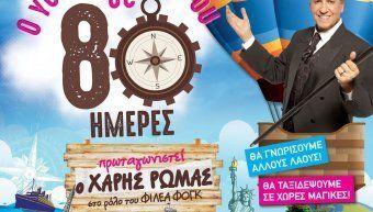 """""""Ο γύρος του κόσμου σε 80 ημέρες"""" στο θέατρο Καστρομηνά την Τρίτη 10 Ιουλίου 2018"""