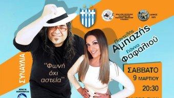 Παντελής Αμπαζής και Γιάννα Φαφαλιού σε συναυλία ενίσχυσης του ΒΑΟΛ