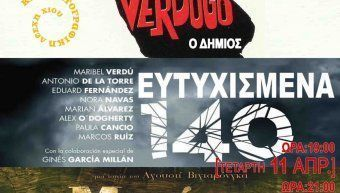 Διήμερο αφιέρωμα στον ισπανικό κινηματογράφο στο Ομήρειο