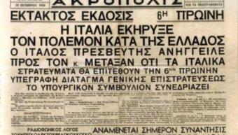 Eμβληματική ημερομηνία… 28η Οκτωβρίου 1940