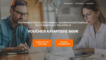 Voucher Κατάρτισης 600€ μέσω του Διαδικτύου