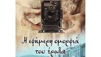 «Η εφήμερη ομορφιά του έρωτα» το δεύτερο βιβλίο της Στέλλας Βρεττού