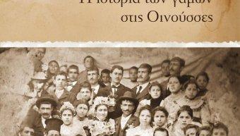 «Δαντέλα και λεμονανθοί» με υπότιτλο «Η ιστορία των γάμων στις Οινούσσες» το τελευταίο βιβλίο της Ελένης Αχλιόπτα-Κουνή
