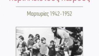 Ένα ακόμα βιβλίο της Μαρίας Φαφαλιού με τίτλο «Κορίτσια σε περίκλειστους χώρους, Μαρτυρίες 1942- 1952»