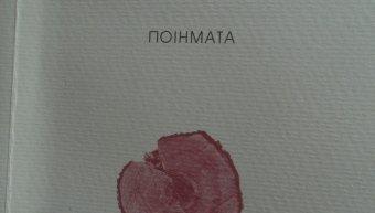 Η ένατη ποιητική συλλογή του Αντώνη Λάρδα με τίτλο «Ρανίδες χρόνου»
