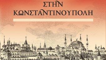 «Χιώτες στην Κωνσταντινούπολη», της Αικατερίνης Μπεκιάρογλου- Εξαδακτύλου