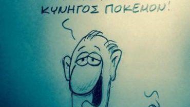 O σκιτσογράφος εμπνέεται και απορεί με τους κηνυγούς Πόκεμον