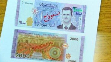 Τα νέα τραπεζογραμμάτια των 2.000 λιρών Συρίας στα οποία εμφανίζεται το πορτραίτο του Μπασάρ αλ Άσαντ τέθηκαν σε κυκλοφορία στη Δαμασκό και σε διάφορες επαρχίες