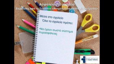 Συμβουλές για την πρόληψη παιδικών ατυχημάτων στα σχολεία από το Σωματείο «Αντιμετώπιση Παιδικού Τραύματος»