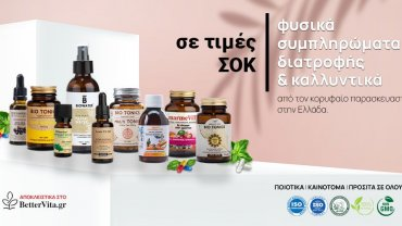 BetterVita.gr – Συμπληρώματα διατροφής απευθείας από τον παραγωγό σε τιμές ΣΟΚ!