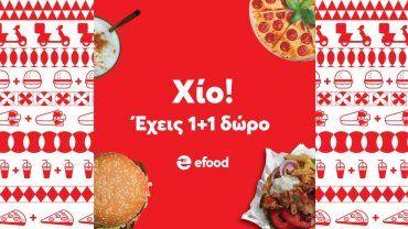 1+1 στο efood για τη Χίο, μέχρι 15 Οκτωβρίου 2018