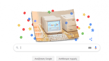 Το Doodle για τα γενέθλια της Google