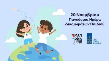 Η Ένωση «Μαζί για το Παιδί» και οι Έλληνες Πρόσκοποι δημιουργούν ένα πανελλαδικό δίκτυο προστασίας των Δικαιωμάτων όλων των Παιδιών