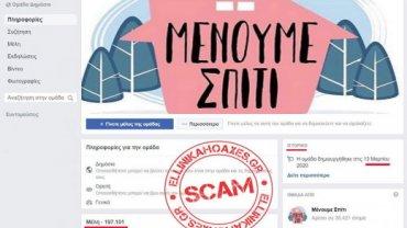 menoume_spiti-fake_selida_2