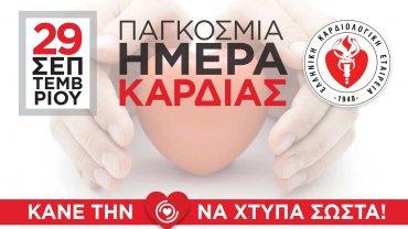 Πρόληψη, έγκαιρη διάγνωση, θεραπεία τα βήματα που συστήνει η Ελληνική Καρδιολογική Εταιρεία με αφορμή την Παγκόσμια Ημέρα Καρδιάς